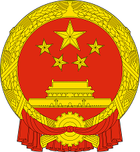 Wappen der VR China - Offener Brief von Tao Lili an die BILD-Chefredaktion