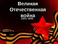 Banner: Der Grosse Vaterländische Krieg