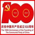 Banner: 23. Juli: 100. Geburtstag der KP Chinas